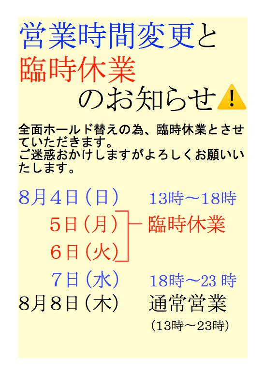 ホールド替え 2019-07-04