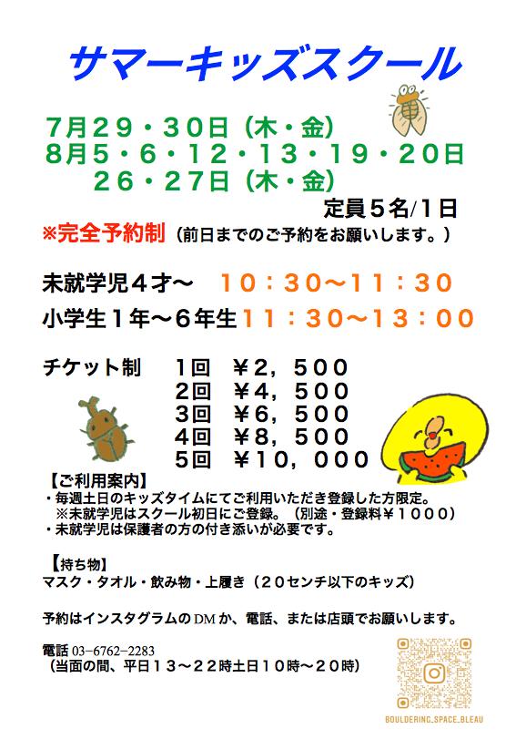 スクリーンショット 2021-07-01 13.52.01.png